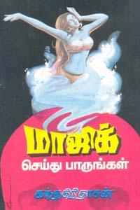 Magic Seidhu Paarungal - மாஜிக் செய்து பாருங்கள்