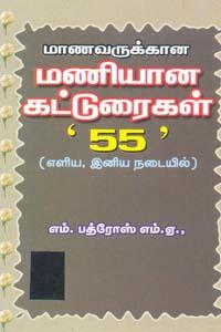 Maanavarukkaana Maniyana Katturaigal '55 ' - மாணவருக்கான மணியான கட்டுரைகள் 55