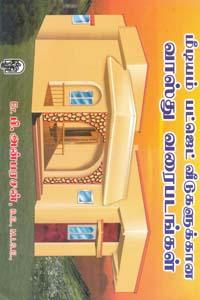 Tamil book Medium Budget Veedugalukkaana Vaasthu Varaipadangal