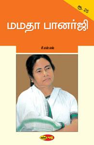 Mamata Bannerjee - மம்தா பானர்ஜி