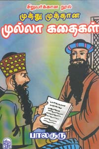 Muthu Muththaana Mulla Kadhaigal - முத்து முத்தான முல்லாக் கதைகள்