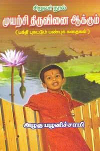 Muyarchchi Thiruvinaiyaakkum - முயற்சி திருவினையாக்கும் (பக்தி புகட்டும் பண்புக் கதைகள்)