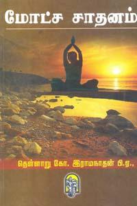 Tamil book Motcha Saadhanam