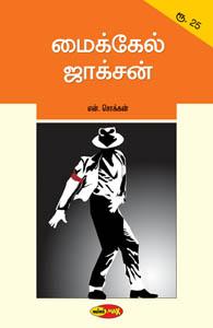 Michael Jackson - மைக்கேல் ஜாக்சன்
