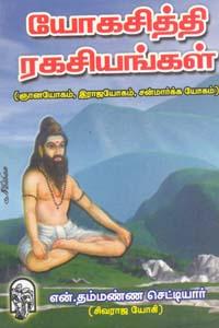 Yoga Siddhi Ragasiyangal - யோகசித்தி ரகசியங்கள்
