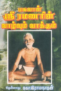 Ramanarin Vaazhvum Vaakkum - ரமணரின் வாழ்வும் வாக்கும்