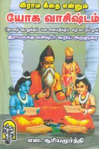 Raamageedhai Ennum Yoga Vasishtam - இராம கீதை என்னும் யோக வாசிஷ்டம்