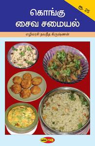 Tamil book Kongu Saiva Samaiyal