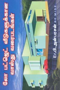 Low Budget Veedugalukkaana Vaasthu Varaipadangal - லோ பட்ஜெட் வீடுகளுக்கான வாஸ்து வரைபடங்கள்