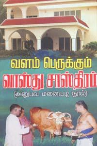 Valam Perukkum Vaasthu Saasthiram - வளம் பெருக்கும் வாஸ்து சாஸ்திரம்