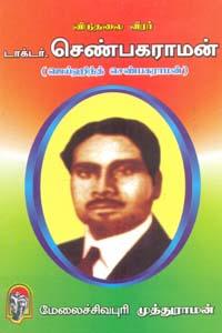 Vidudhalai Veerar Dr. Senbagaraman - விடுதலை வீரர் டாக்டர் செண்பகராமன்
