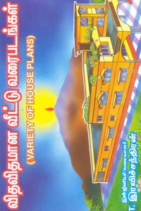 Vidhavidhamaana Veettu Varaipadangal - விதவிதமான வீட்டு வரைபடங்கள்