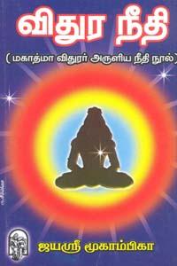 Vidhura Needhi - விதுர நீதி