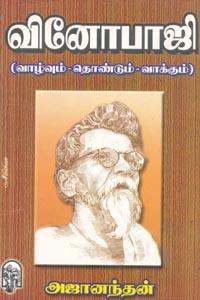 Vinobaji - வினோபாஜி