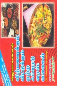 Virpanaikkum Veettukkum yaetra Fried Rice Vagaigal - விற்பனைக்கும் வீட்டுக்கும் ஏற்ற ஃப்ரைடுரைஸ் வகைகள்