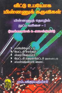 Veettu Ubayoga Minnanu Karuvigal - வீட்டு உபயோக மின்னணுக் கருவிகள்