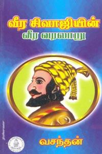 Veera Sivajiyin Veera Varalaru - வீர சிவாஜியின் வீர வரலாறு