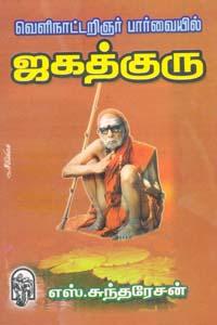 Veli Naattaringnar Paarvaiyil Jegathguru - வெளிநாட்டறிஞர் பார்வையில் ஜகத்குரு