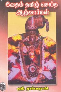 Vaedham Thamizh Seidha Aazhwargal - வேதம் தமிழ் செய்த ஆழ்வார்கள்