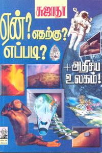 Tamil book Enn?Etharku?Eppadi?(part 1)