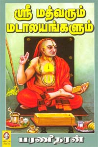 Shri Mathvarum Madaalayangalum - ஸ்ரீ மத்வரும் மடாலயங்களும்