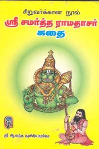 Sri Samarththa Ramadhasar Kadhai - ஸ்ரீ சமர்த்த ராமதாசர் கதை
