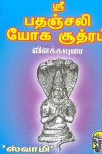 Sri Padhanjali Yoga Soothram - ஸ்ரீ பதஞ்சலி யோக சூத்ரம்