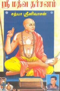 Sri Mathva Dharsanam - ஸ்ரீ மத்வ தர்சனம்