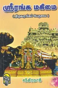Sriranga Makimai - ஸ்ரீரங்க மகிமை