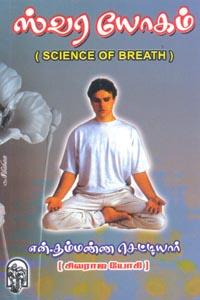 Swara Yogam - ஸ்வர யோகம்