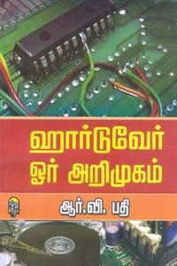Hardware Oor Arimugam - ஹார்டுவேர் ஓர் அறிமுகம்