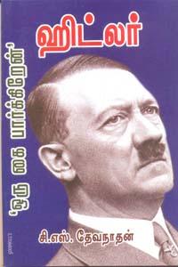 Hitler - ஹிட்லர் (ஒரு கை பார்க்கிறேன்)