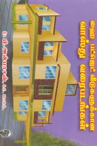 Tamil book High Budget Veedugalukkaana Vaasthu Varaipadangal