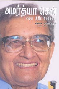 Amartya sen - அமர்த்தியா சென் சமூக நீதிப் போராளி