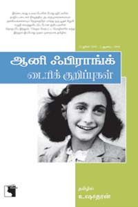 Tamil book Anne Frank: Diary Kurippugal