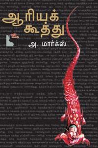 Ariyakoothu - ஆரியக் கூத்து