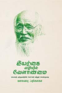 Tamil book Iyarkai Vazhiyil Velanmai