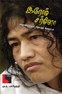 Irom Sharmila - இரோம் சர்மிளா
