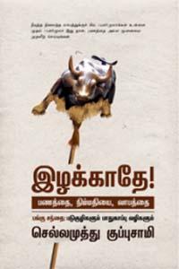 Tamil book Izhakkathey