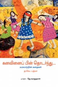 Kanavinai Pin Thodarnthu - கனவினைப் பின் தொடர்ந்து வரலாற்றின் கதைகள்