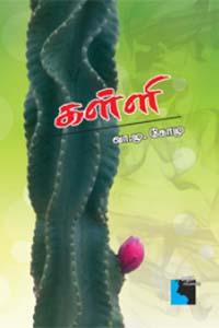 Kalli - கள்ளி