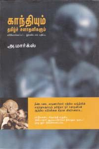 Gandhiyum Tamizh Sanaathanigalum - காந்தியும் தமிழ்ச் சனாதனிகளும்
