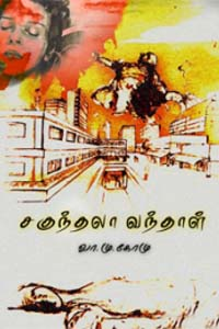 Sakunthala Vanthaal - சகுந்தலா வந்தாள்