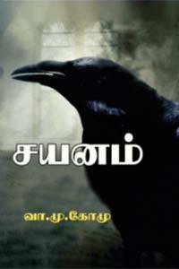 Sayanam - சயனம்