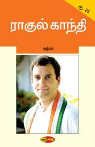 Tamil book Rahul Gandhi