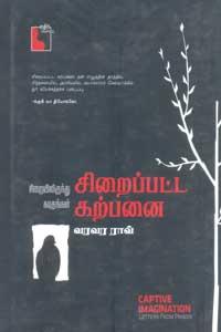 Siraipatta Karpanai (Letters from Prison) - சிறைப்பட்ட கற்பனை சிறையிலிருந்து கடிதங்கள்