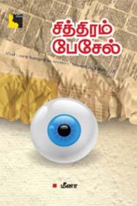 Cittiram Pecel - சித்திரம் பேசேல்