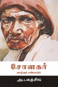 Cholakar-Vazhvum Panpadum - சோளகர் வாழ்வும் பண்பாடும்