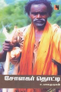 Solakar Thoddy - சோளகர் தொட்டி
