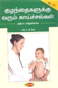 Tamil book Kuzhanthaikalukku Varum Kaichalgal